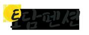 토담펜션 Logo